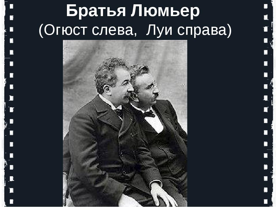 Братья Люмьер (Огюст слева, Луи справа)