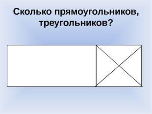 Сколько прямоугольников, треугольников?