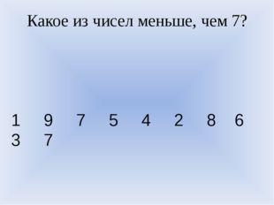 Какое из чисел меньше, чем 7? 1 9 7 5 4 2 8 6 3 7