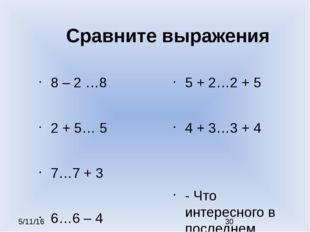 Сравните выражения 8 – 2 …8 2 + 5… 5 7…7 + 3 6…6 – 4 5 + 2…2 + 5 4 + 3…3 + 4