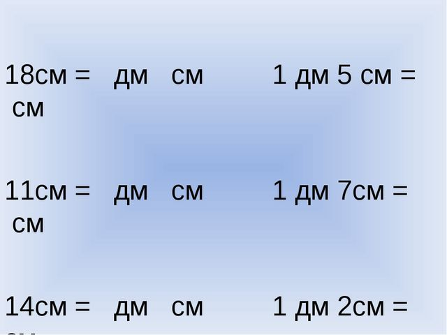 18см = дм см 1 дм 5 см = см 11см = дм см 1 дм 7см = см 14см = дм см 1 дм 2см...