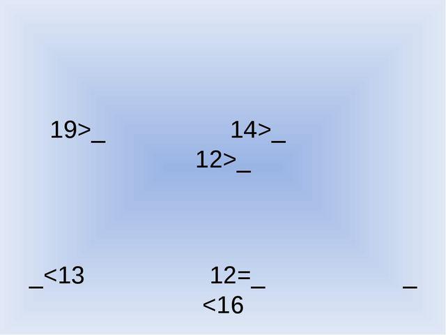 19>_ 14>_ 12>_ _