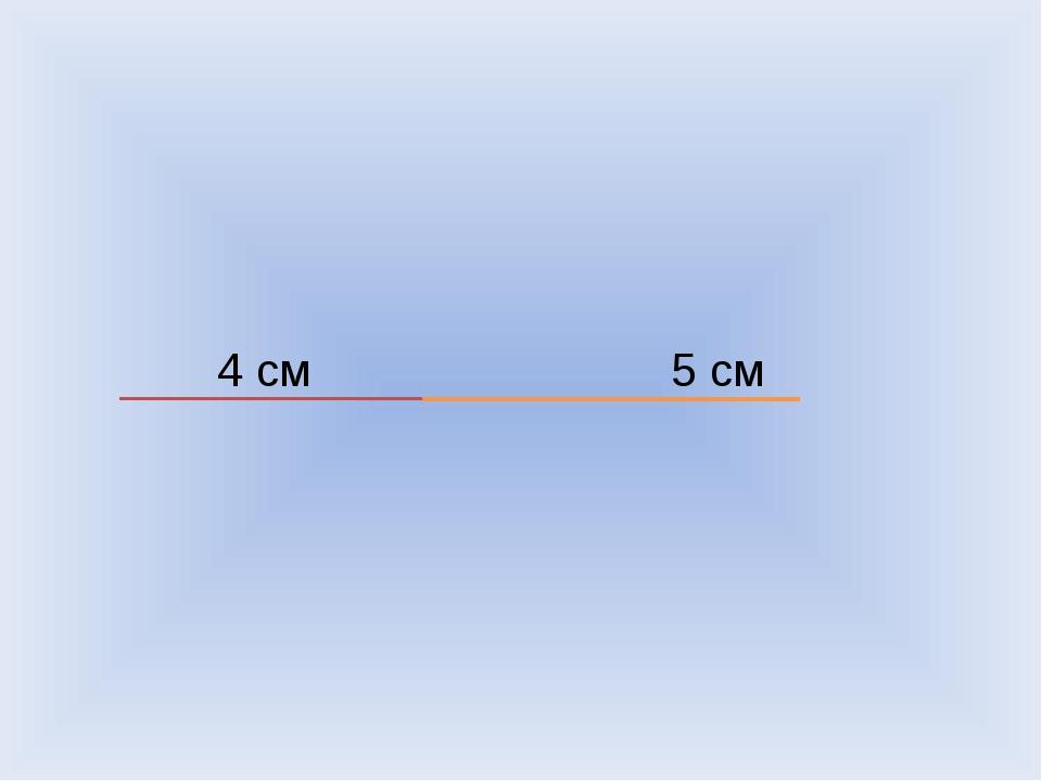 4 см 5 см
