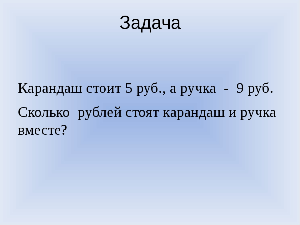 Задача Карандаш стоит 5 руб., а ручка - 9 руб. Сколько рублей стоят карандаш...