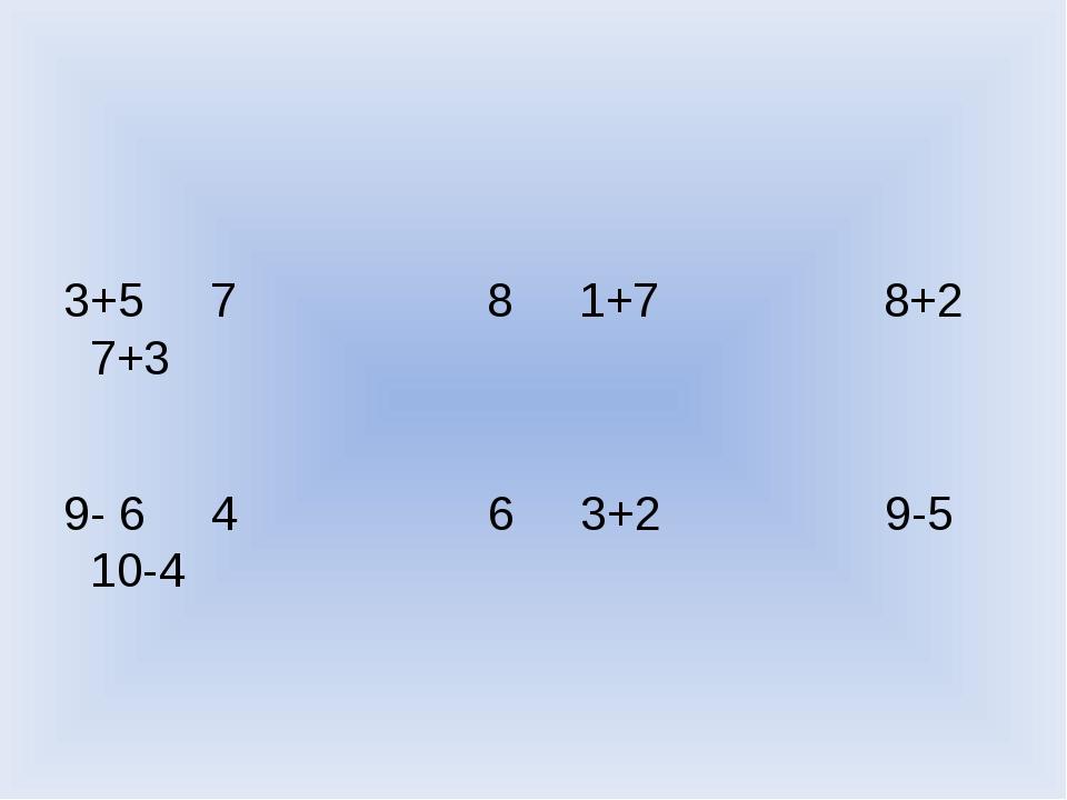 3+5 7 8 1+7 8+2 7+3 9- 6 4 6 3+2 9-5 10-4