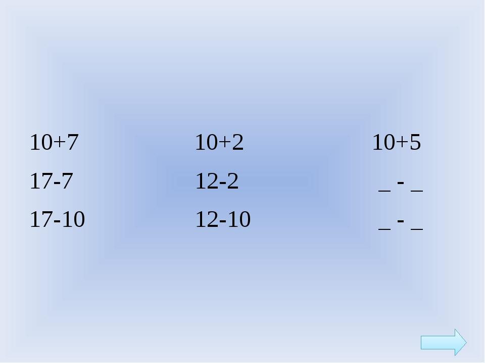 10+7 10+2 10+5 17-7 12-2 _ - _ 17-10 12-10 _ - _