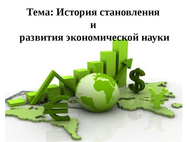 Тема: История становления и развития экономической науки