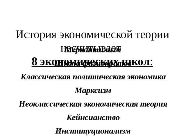 История экономической теории насчитывает 8 экономических школ:  Меркантилиз...