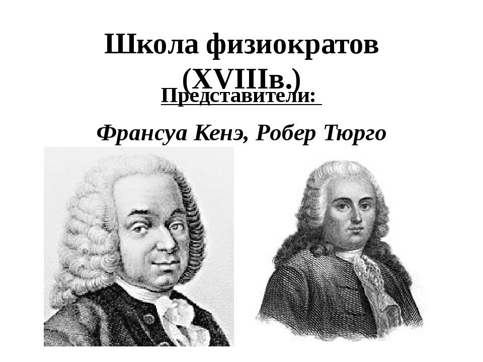 Школа физиократов (XVIIIв.) Представители: Франсуа Кенэ, Робер Тюрго