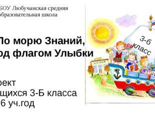 Проект учащихся 3-Б класса 2016 уч.год МБОУ Любучанская средняя общеобразоват