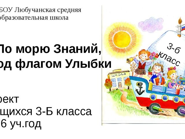 Проект учащихся 3-Б класса 2016 уч.год МБОУ Любучанская средняя общеобразоват...