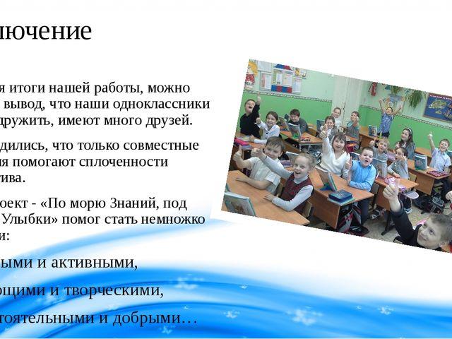 Заключение Подводя итоги нашей работы, можно сделать вывод, что наши одноклас...