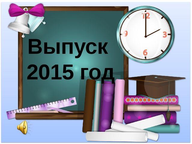 Выпуск 2015 год