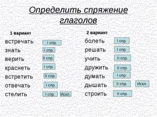 Определить спряжение глаголов 1 вариант встречать знать верить краснеть встре