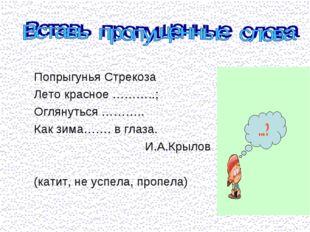 Попрыгунья Стрекоза Лето красное ………..; Оглянуться ……….. Как зима……. в глаза.