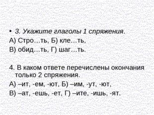 3. Укажите глаголы 1 спряжения. А) Стро…ть, Б) кле…ть, В) обид…ть, Г) шаг…ть.