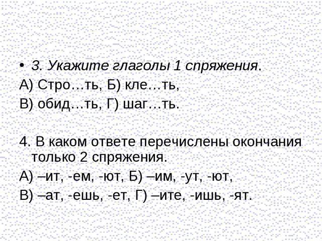3. Укажите глаголы 1 спряжения. А) Стро…ть, Б) кле…ть, В) обид…ть, Г) шаг…ть....