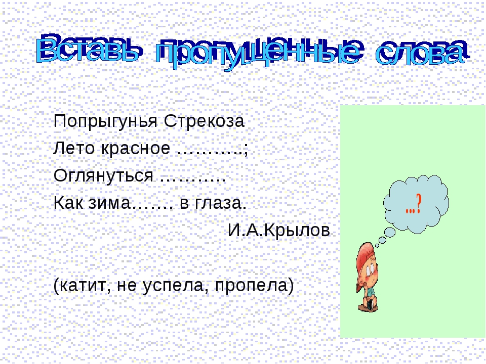 Попрыгунья Стрекоза Лето красное ………..; Оглянуться ……….. Как зима……. в глаза....