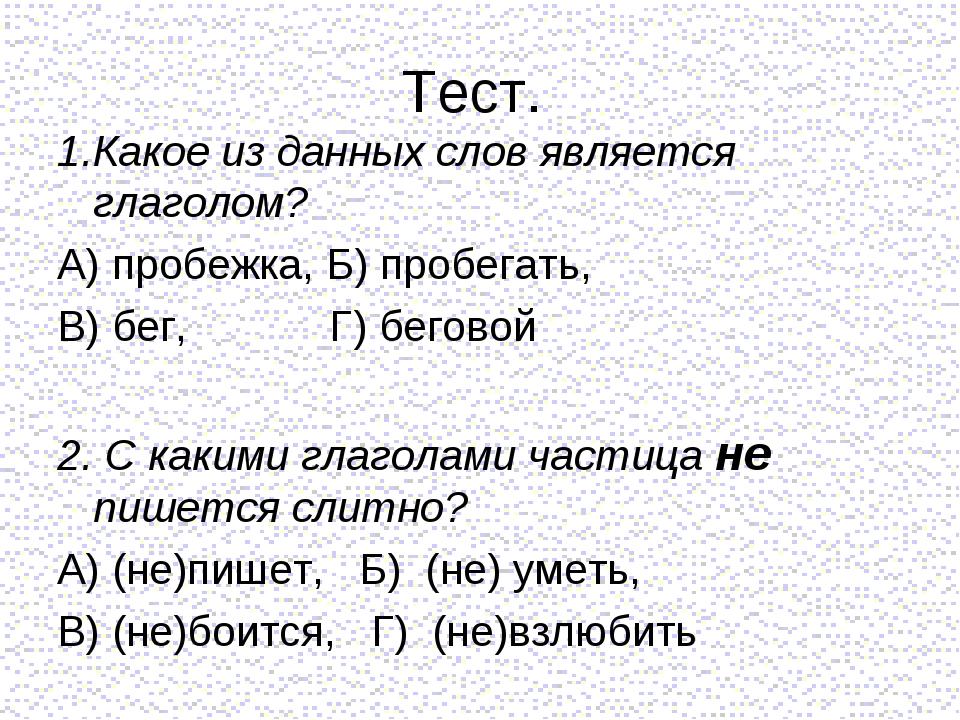 Тест. 1.Какое из данных слов является глаголом? А) пробежка, Б) пробегать, В)...