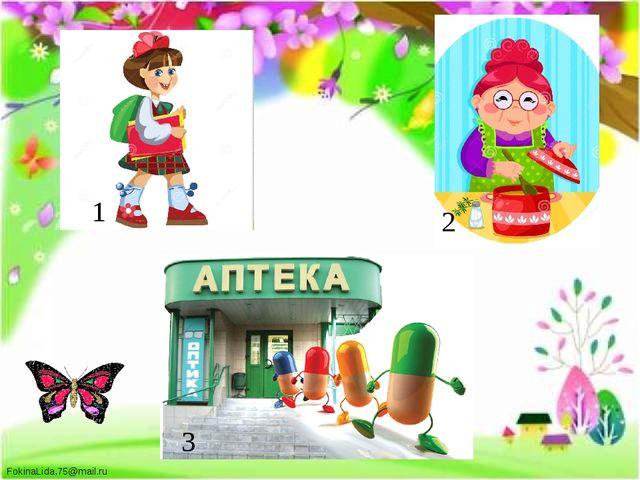 1 2 3 FokinaLida.75@mail.ru