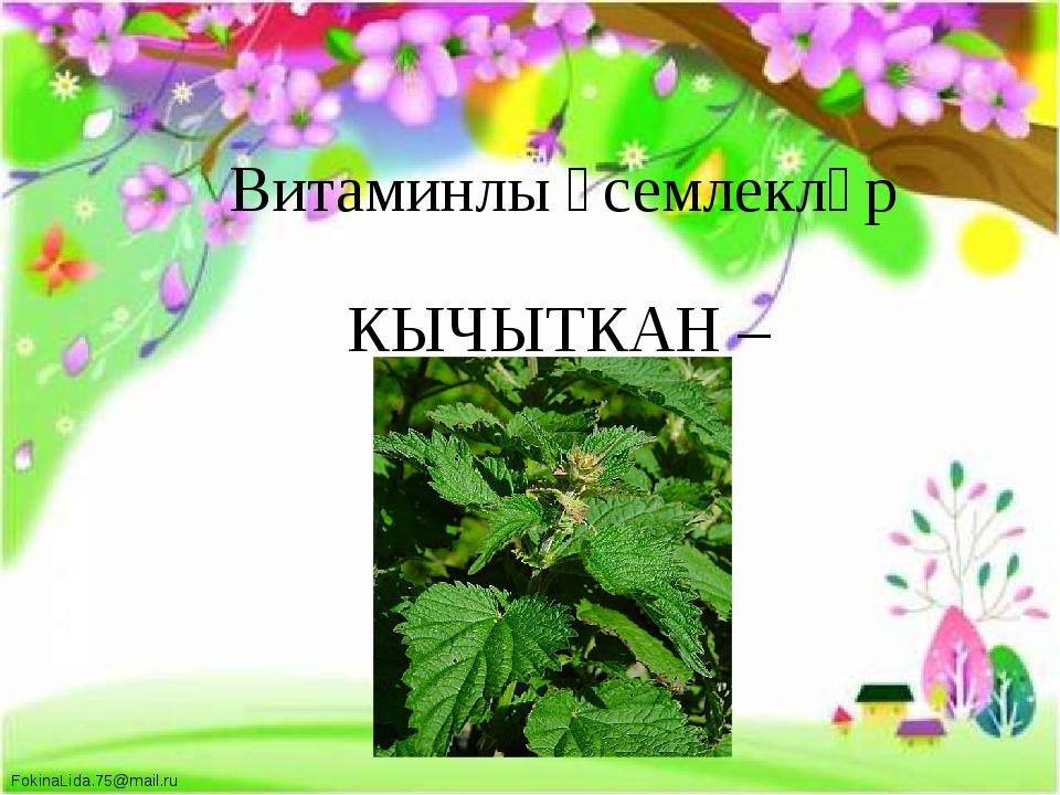 Витаминлы үсемлекләр КЫЧЫТКАН – КРАПИВА FokinaLida.75@mail.ru