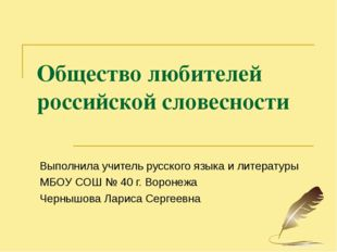 Общество любителей российской словесности Выполнила учитель русского языка и