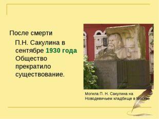 После смерти П.Н. Сакулина в сентябре 1930 года Общество прекратило существов