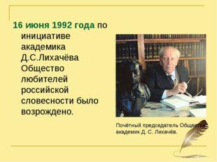 16 июня 1992 года по инициативе академика Д.С.Лихачёва Общество любителей рос