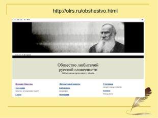 http://olrs.ru/obshestvo.html