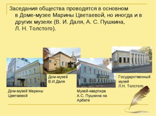 Заседания общества проводятся в основном вДоме-музее Марины Цветаевой, но ин