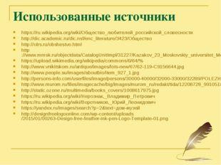 Использованные источники https://ru.wikipedia.org/wiki/Общество_любителей_рос