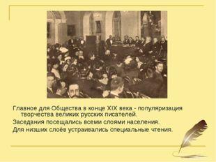 Главное для Общества в конце XIX века - популяризация творчества великих русс