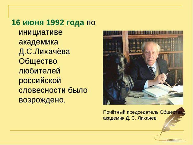 16 июня 1992 года по инициативе академика Д.С.Лихачёва Общество любителей рос...