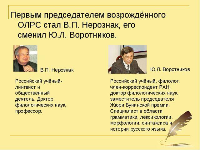 Первым председателем возрождённого ОЛРС сталВ.П. Нерознак, его сменилЮ.Л. В...