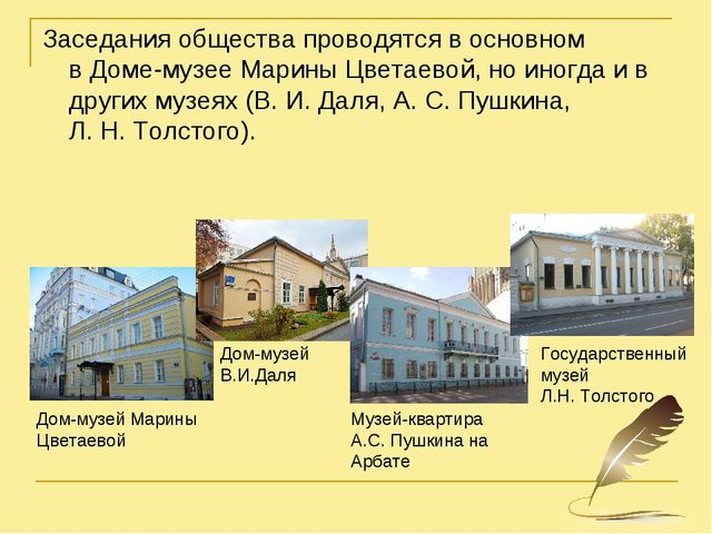 Заседания общества проводятся в основном вДоме-музее Марины Цветаевой, но ин...
