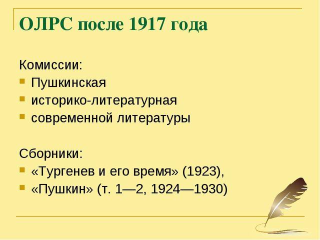 ОЛРС после 1917 года Комиссии: Пушкинская историко-литературная современной л...