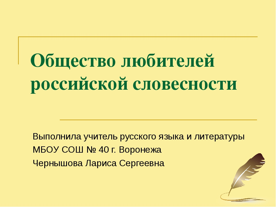 Общество любителей российской словесности Выполнила учитель русского языка и...