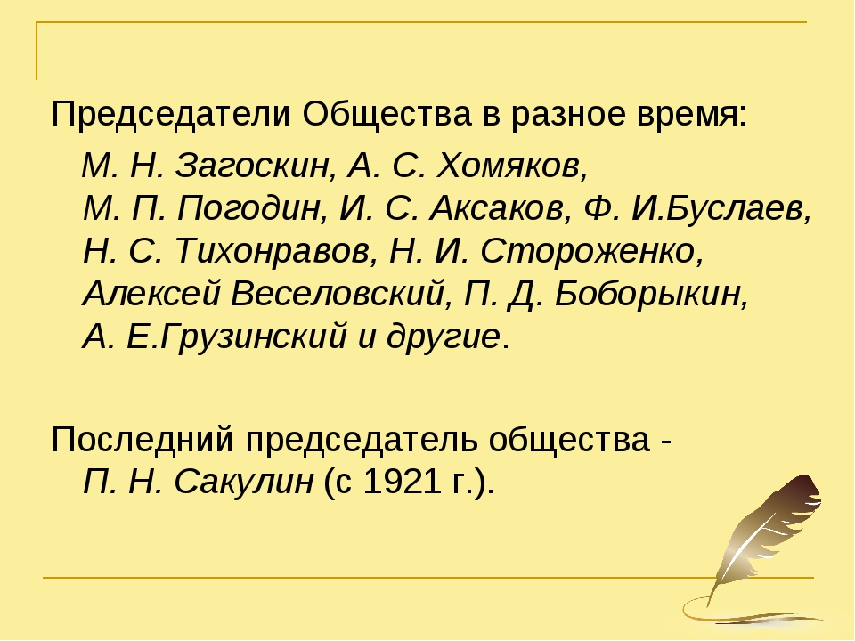 ПредседателиОбщества в разное время: М.Н.Загоскин, А.С.Хомяков, М.П.По...