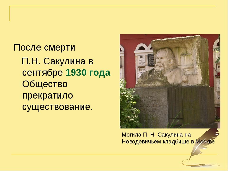 После смерти П.Н. Сакулина в сентябре 1930 года Общество прекратило существов...