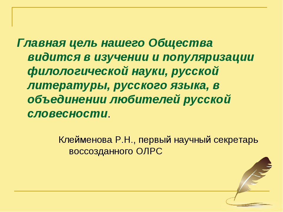 Главная цель нашего Общества видится в изучении и популяризации филологическ...