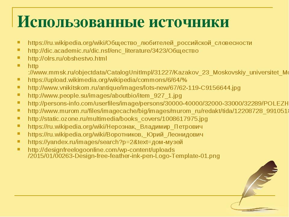 Использованные источники https://ru.wikipedia.org/wiki/Общество_любителей_рос...
