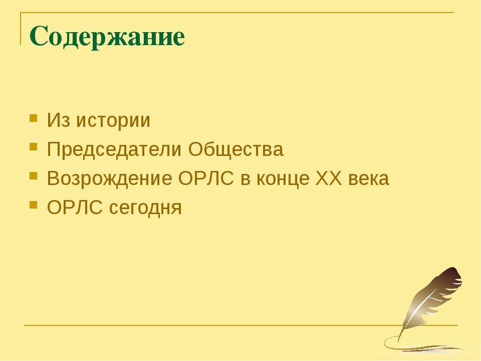 Содержание Из истории Председатели Общества Возрождение ОРЛС в конце ХХ века...