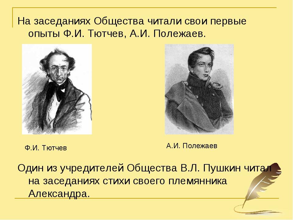 На заседаниях Общества читали свои первые опыты Ф.И. Тютчев, А.И. Полежаев. О...