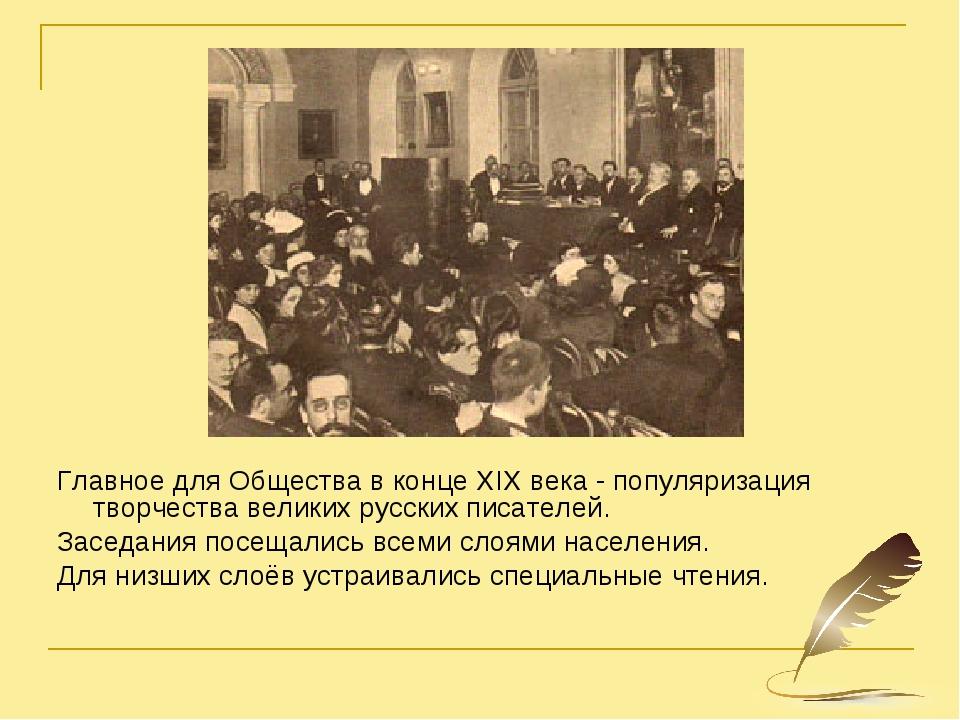 Главное для Общества в конце XIX века - популяризация творчества великих русс...