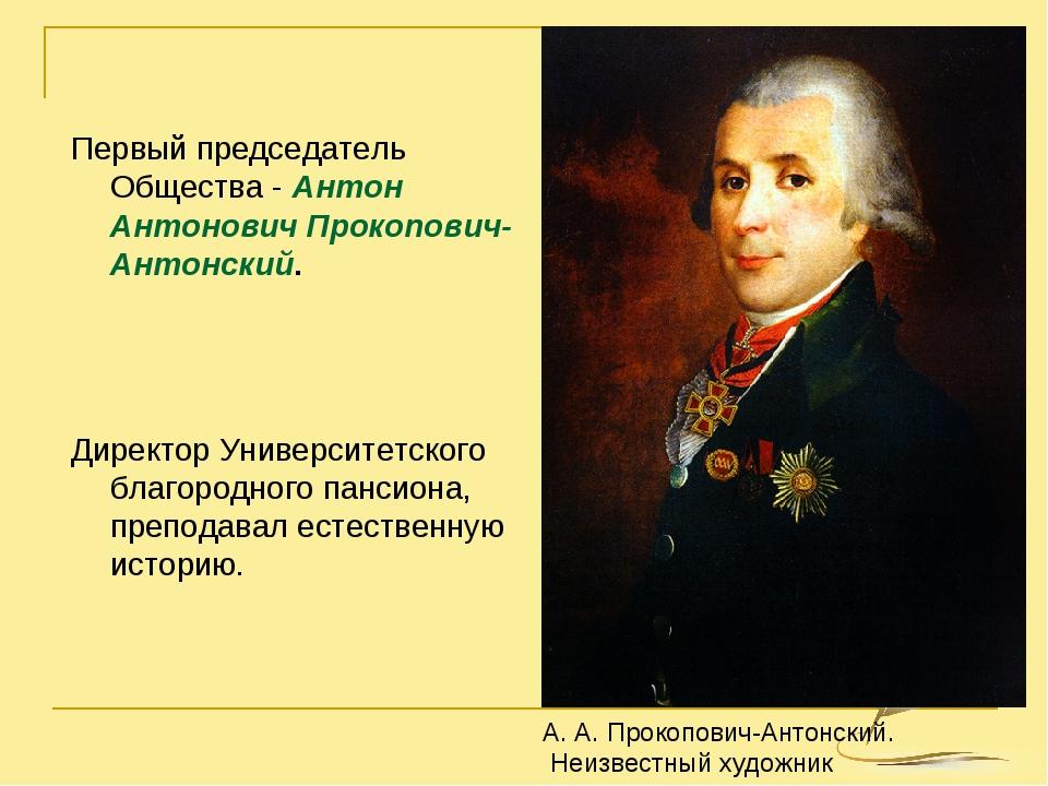 Первый председатель Общества - Антон Антонович Прокопович-Антонский. Директор...