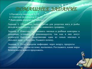 ДОМАШНЕЕ ЗАДАНИЕ 1.Прочитать параграф № 11 2. Ответить на вопросы стр. 63 * В