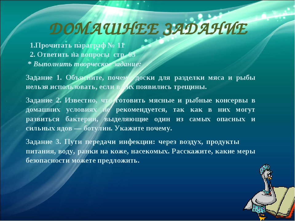 ДОМАШНЕЕ ЗАДАНИЕ 1.Прочитать параграф № 11 2. Ответить на вопросы стр. 63 * В...