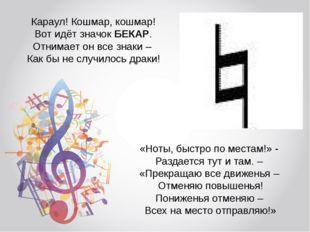 В музыке, друзья, бывает, Что все ноты замолкают. Это ПАУЗОЙ зовут, Нотам от