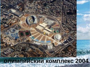олимпийский комплекс 2004