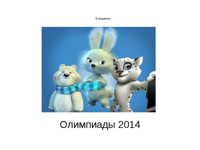 В преддверии Олимпиады 2014